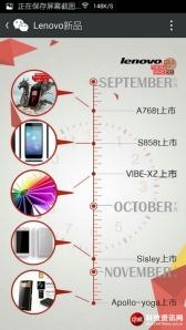 Lenovoroadmap2014
